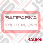 заправку Canon